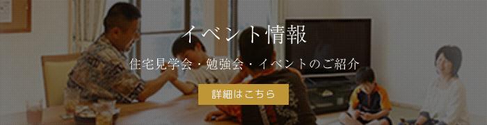 イベント情報 住宅見学会・勉強会・イベントのご紹介