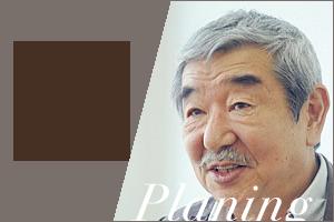 Planing 秋山 東一