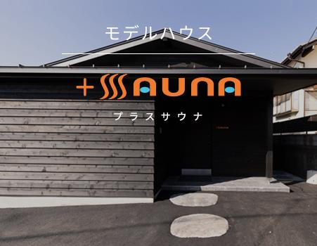 モデルハウス富嶽町家(ふがくまちや)