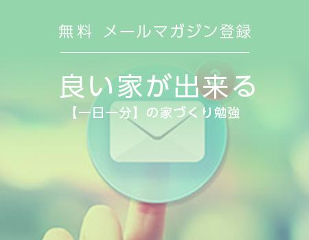 無料 メールマガジン登録 良い家が出来る【一日一分】の家づくり勉強