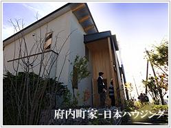 府内町家-日本ハウジング