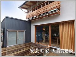 安芸町家-大須賀建設