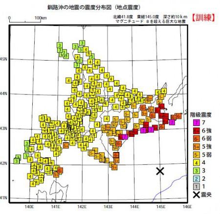 釧路沖地震