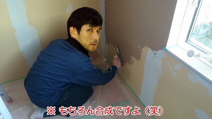 富士宮市 リノベーション 内壁自然素材100%珪藻土塗り