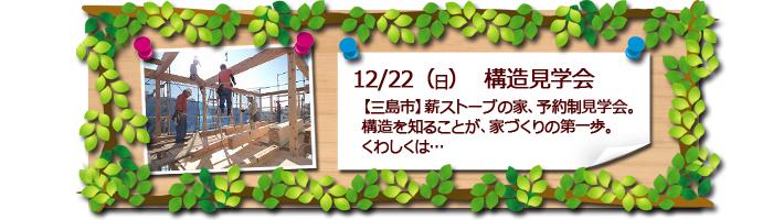 三島市 薪ストーブの家 構造見学会