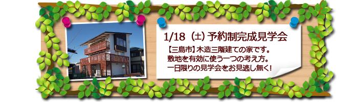 三島市 木造三階建て 完成見学会