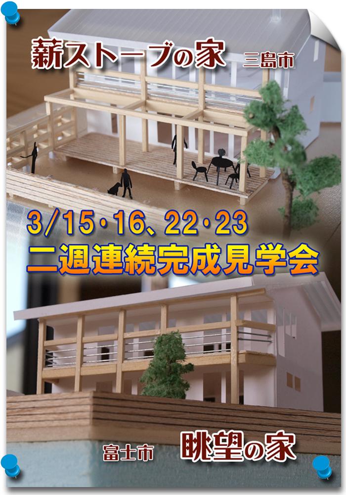マクスの二週連続新築住宅完成見学会