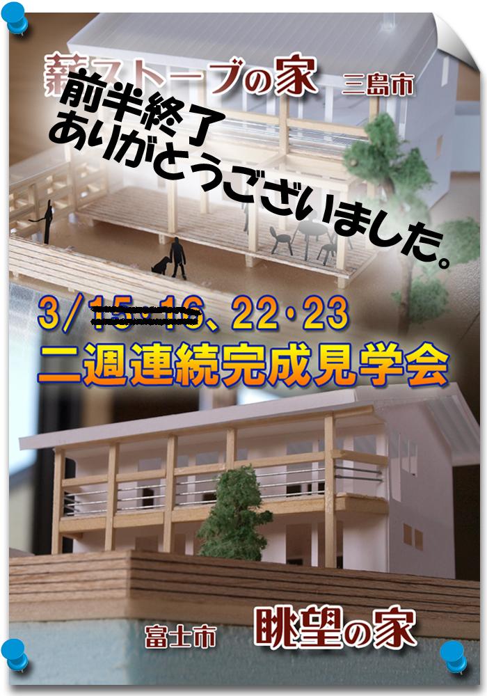 富士市 新築住宅完成見学会のお知らせ