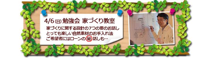 富士市 勉強会「家づくり教室」のお知らせ