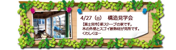 静岡県富士宮市 薪ストーブの家 構造見学会