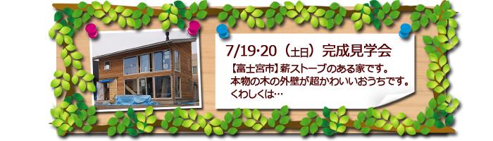 富士宮市 薪ストーブの家 完成見学会