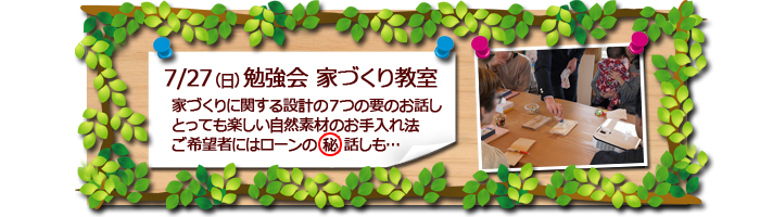 富士市 新築住宅 家づくり勉強会