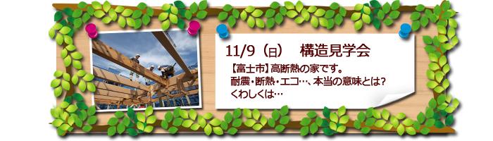 富士市 構造見学会のお知らせ