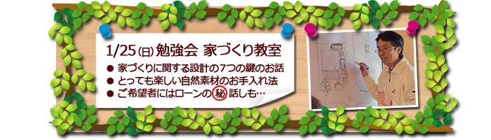 富士市 家づくりの勉強会