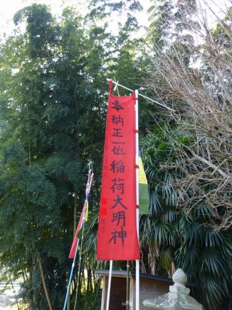 y-150213お稲荷さん(2)