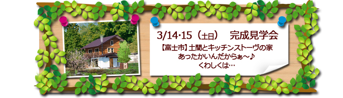 富士市 新築住宅完成見学会 土間とキッチンストーブの家