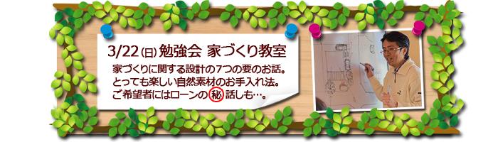富士市 マクスの勉強会 家づくり教室