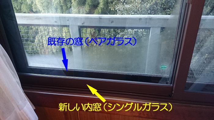 富士市 内窓 インプラスと結露