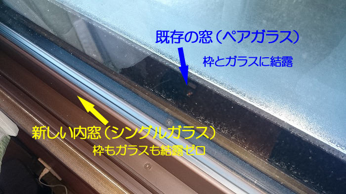 富士市 内窓 インプラスと既存窓の結露