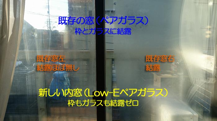 富士市 内窓 インプラスLow-Eペア
