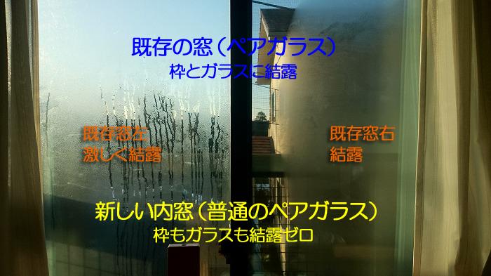 富士市 内窓 インプラスペアガラス