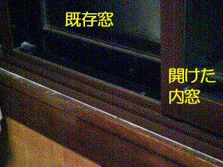 富士市 窓マイスター インプラスと既存サッシ