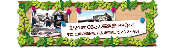 静岡県富士市 マクスのOB感謝祭BBQ