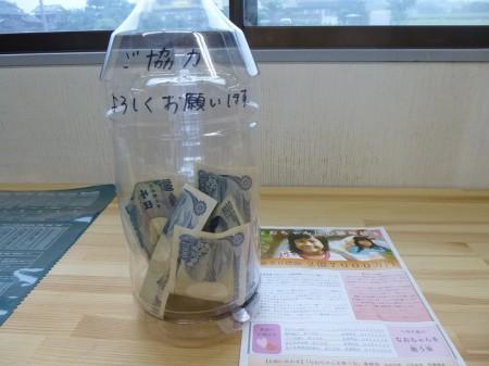 y-150707募金(1)
