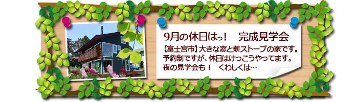 富士宮市 新築住宅 完成見学会