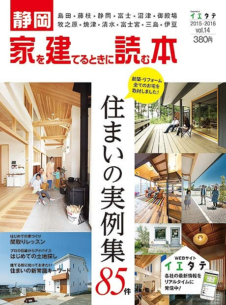 家を建てる時に読む本