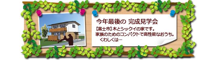 富士市 新築住宅の完成見学会