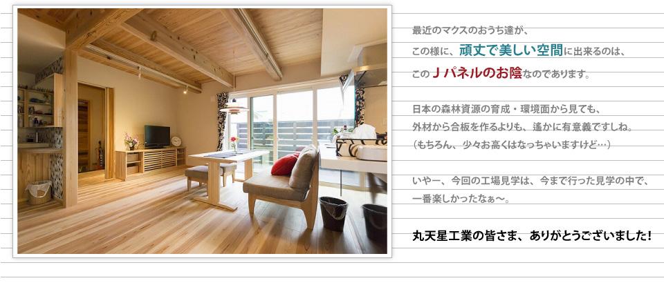 家を頑丈で美しい空間にしてくれるのはJパネルのお陰