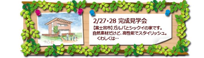 富士宮市 ガルバと漆喰の家 完成見学会