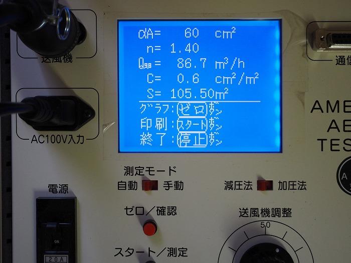 富士市 新築住宅 気密測定 機械