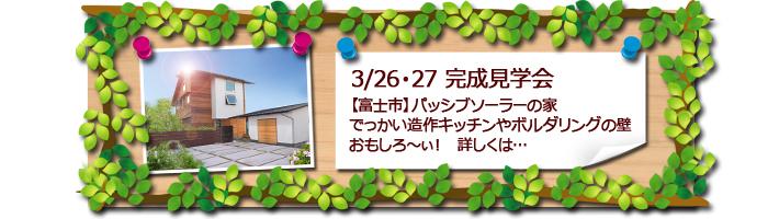 富士市 パッシブソーラー 新築住宅完成見学会
