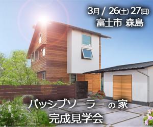 富士市 パッシブソーラー住宅完成見学会 広告