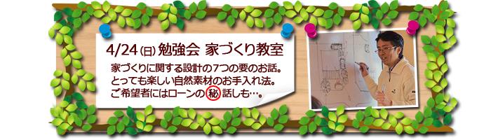 静岡県富士市 マクス 家づくり勉強会