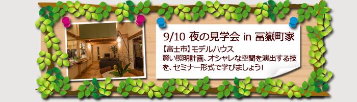 富士市モデルハウス 夜の見学会