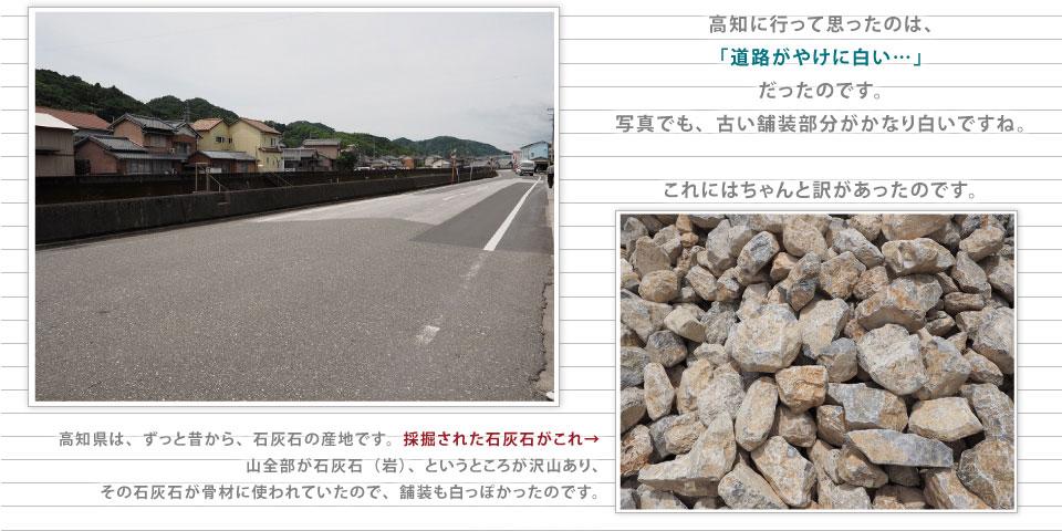高知にきてまず気づいたのは道路の石灰石特有の白さでした