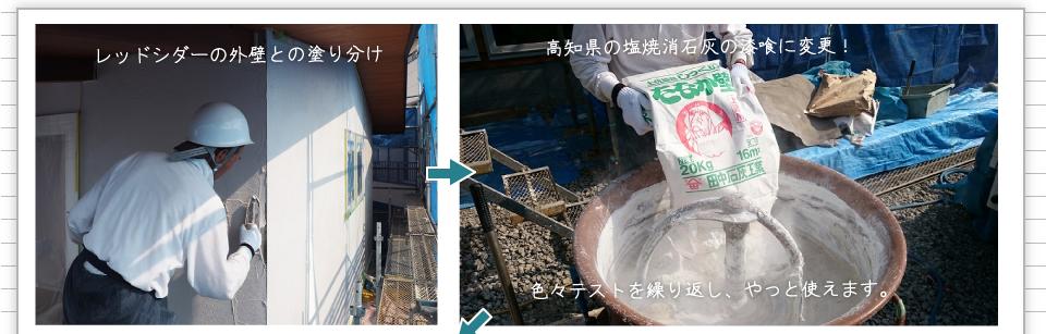 レッドシダーの外壁との塗り分け 高知県の塩焼消石灰の漆喰に変更します