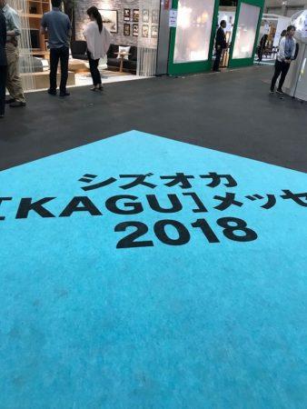 シズオカKAGUメッセ2018に行ってきました①