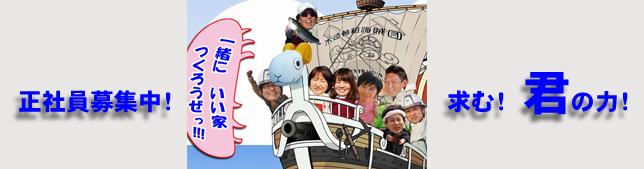 富士市のマクスでは正社員として現場監督募集中です