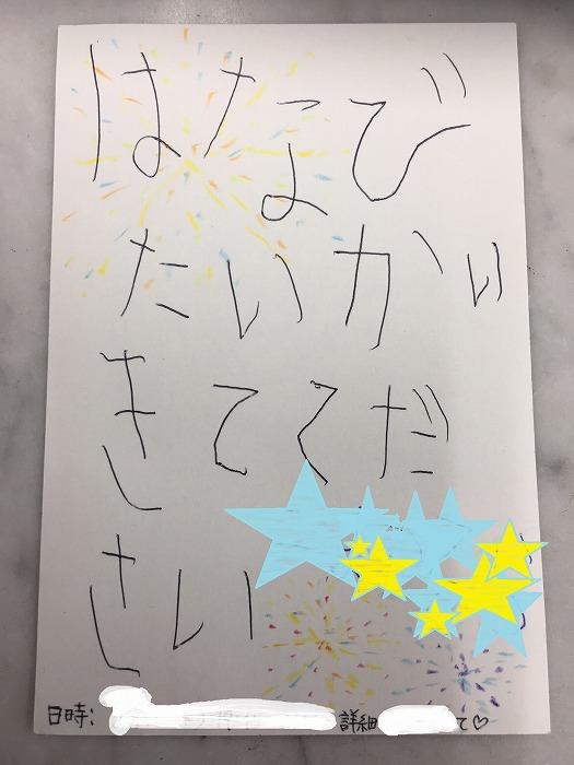 最高の花火大会☆