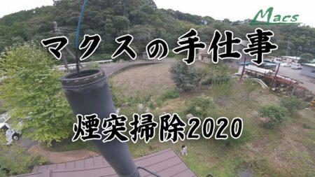 薪ストーブの煙突掃除動画