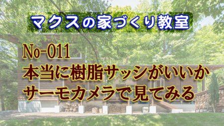 温暖な静岡県で樹脂サッシを選ぶ理由