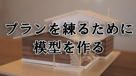 住宅模型制作風景
