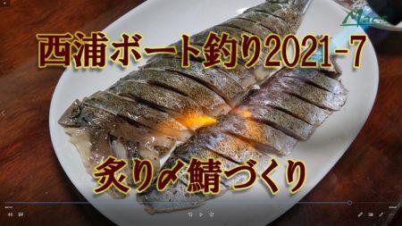 ゴマサバで炙り〆鯖の作り方